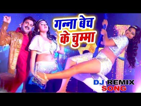 Pawan Singh, Kajal Raghwani - Ganna Bech Ke Chumma (Full DJ Song) - SARKAR RAJ - Bhojpuri Song