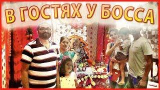 В ГОСТИ К БОССУ. Как живет средний класс в Индии. Фестиваль Ганеши. Ашрам Ошо в Пуне