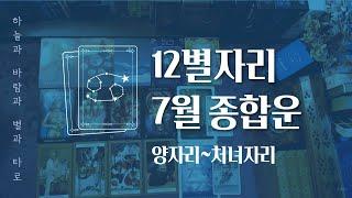 타로카드 | 2020년 7월 별자리운세(양~처녀)? (…
