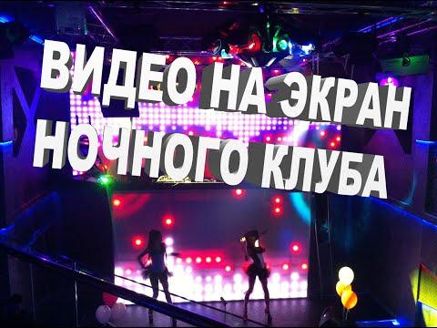Видео на экран ночного клуба