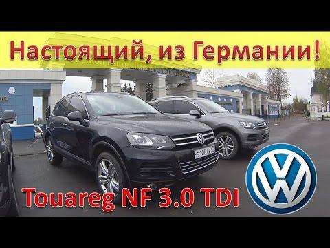 Volkswagen Touareg NF - Настоящий из Германии / Комплектация мечты ! / Проблемы с дилером