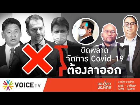 มองโลก มองไทย  ผู้นำที่ต้องลาออก เพราะผิดพลาดจัดการ Covid19