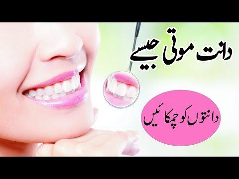 Beauty Tips - Dant Safeed Aur Chamakdaar - Daanton Ko Do Din Main Chamkain - Kaaly Teeth