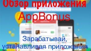 Заработок на скачивании приложений из Appstore,Google Play