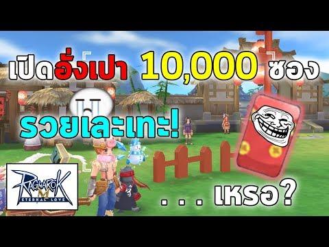 10,000 ซอง อั่งเปาตรุษจีน ได้เงินเท่าไหร่? | Ragnarok M Eternal Love (RO M)