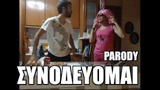 Parody Συνοδεύομαι Παντελής Παντελίδης unofficial video clip