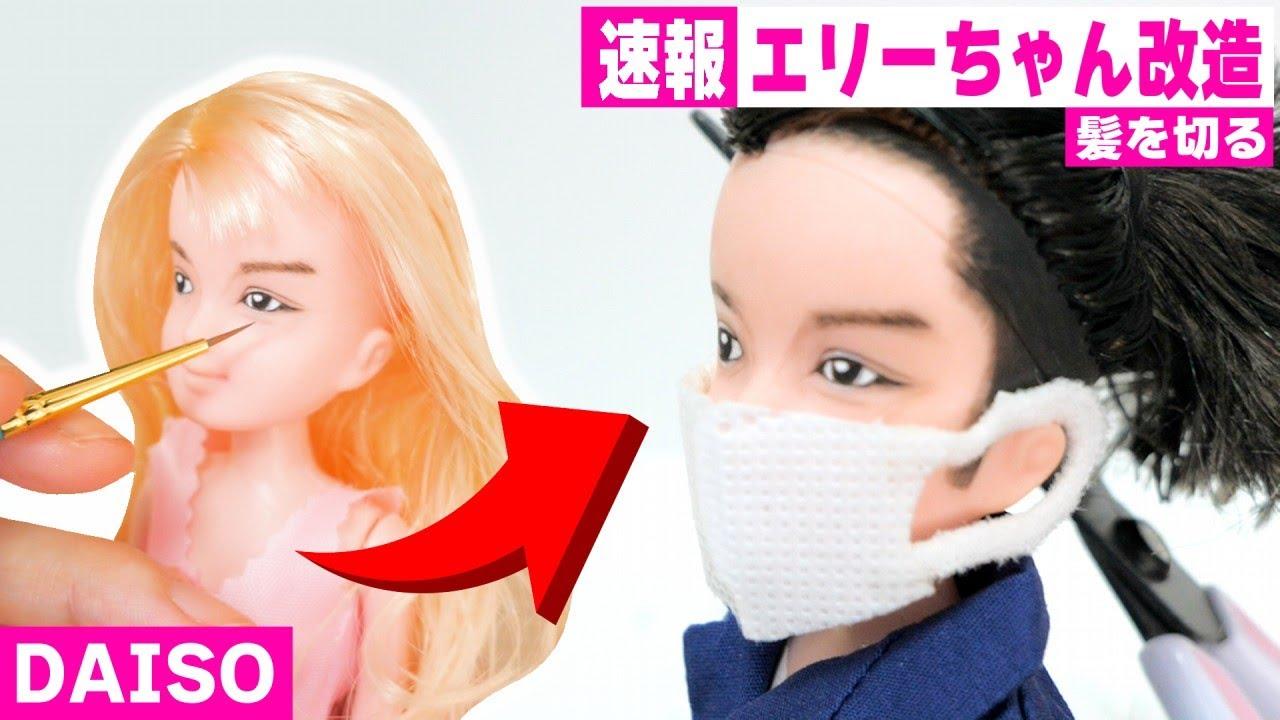 小室系男子にエリーちゃん魔改造【レットイットビー】リカちゃん #Shorts