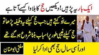 Hajj Par Jany Ka Powerful Wazifa  - ایک بار پڑھیں ، دیکھیں حج کا بلاوا کیسے آتا ہے