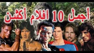 اجمل 10 افلام اكشن و كاراتيه لن تنساها ابدا و على مر التاريخ