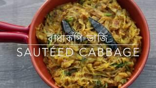 প রব স স প শ ল ব ধ কপ ভ জ sauted cabbage    r 93