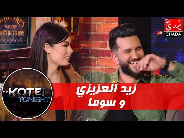 THE KOTBI TONIGHT : الحلقة الكاملة - زيد العزيزي و سوما