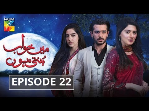 Main Khwab Bunti Hon Episode #22 HUM TV Drama 6 August 2019