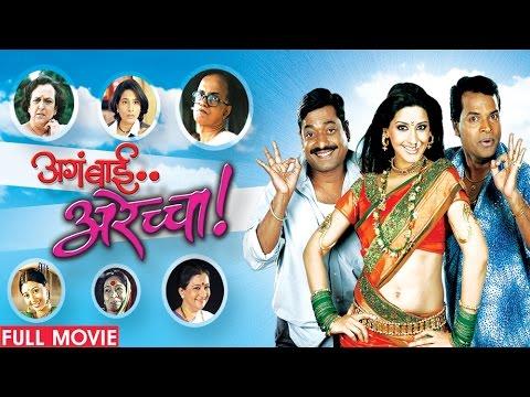 Aga Bai Arechya (2004) | Full Movie | Sanjay Narvekar, Kedar Shinde | Latest Marathi Movies
