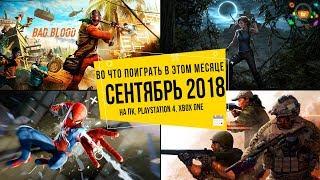 Во что поиграть в этом месяце — Сентябрь 2018 | НОВЫЕ ИГРЫ ПК, PS4, Xbox One
