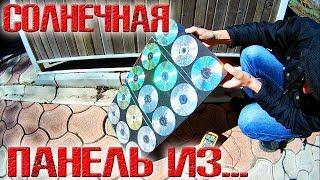 ️ Солнечная панель из dvd дисков и стабилитронов ОНА РАБОТАЕТ НО ️