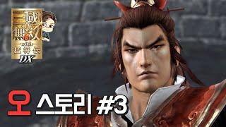 『진·삼국무쌍6』 오나라 스토리 [3장]