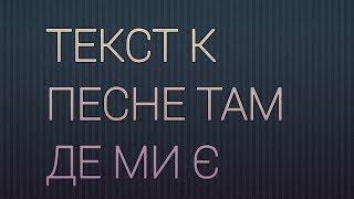 Текст к песне  TDME ( там де ми є )