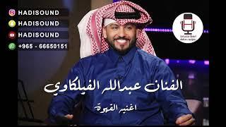الفنان عبدالله الفيلكاوي - اغنيه القهوه