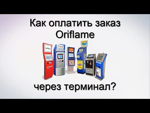 Oriflame: оплата заказа через терминал!