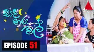සඳ තරු මල් | Sanda Tharu Mal | Episode 51 | Sirasa TV Thumbnail