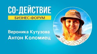 02   Со Действие   Вероника Кутузова и Антон Коломиец