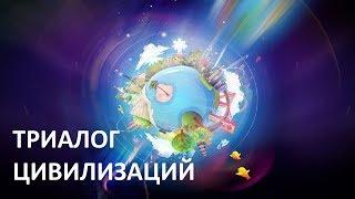 Триалог цивилизаций. Андрей Иванов