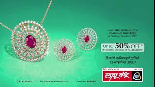 Lagu Bandhu Festive Offers