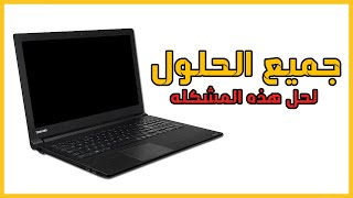 جميع الطرق لحل مشكلة شاشه اللاب توب السوداء والجهاز يعمل