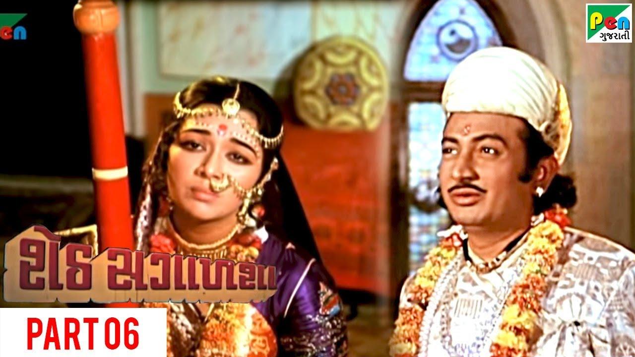Download શેઠ સગાળશા   Super Hit Gujarati Movie   Part 06   Snehlata, Srikant Soni, Ramesh Meta