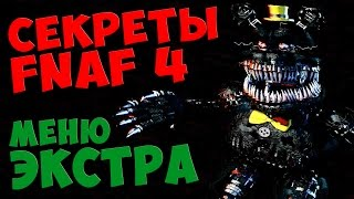 - Five Nights At Freddy s 4 МЕНЮ ЭКСТРА