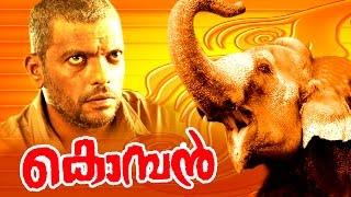 Super Hit Malayalam Full Movie  komban   Malayalam Action movie online release