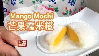 {ENG SUB} ★芒果糯米滋 ★ | MUST TRY Mango Mochi