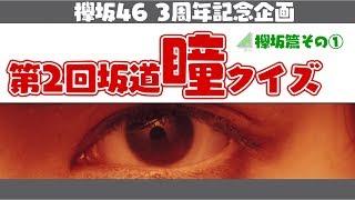 今回はクイズ!目を見て、誰か当てましょー! 該当グループは欅坂46のメンバーです。 卒業メンバー、2期生入り乱れての21問あなたは解けるか?...