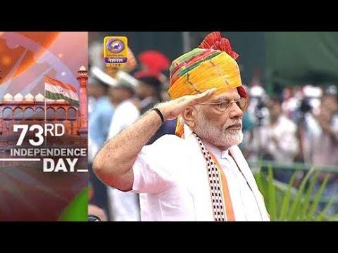 स्वतंत्रता दिवस पर PM Modi का संबोधन  Watch  Speech