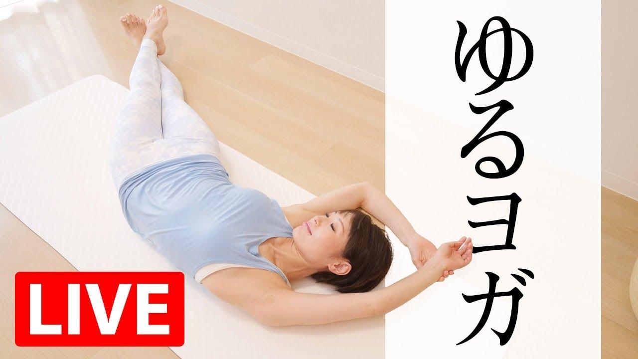 【ゆるヨガ】 全身をゆるめて、心の緊張もゆるめるリラックスヨガ☆ #407