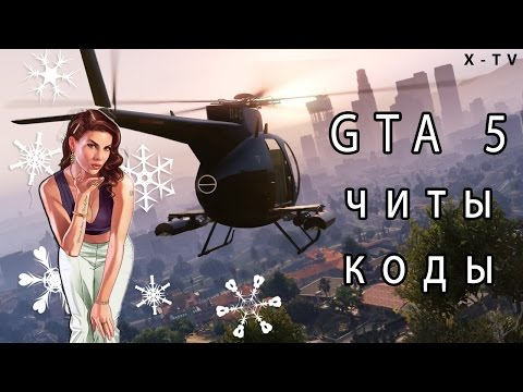 Читы Grand Theft Auto San Andreas коды, секреты