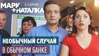 Марк + Наталка - 6 серия | Смешная комедия о семейной паре | Сериалы 2018