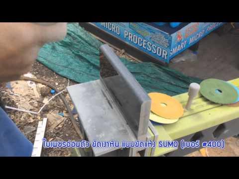 sumo วิธีใช้งานแผ่นขัดเงาหิน แบบขัดแห้ง (ใบเพชรอ่อนตัว)