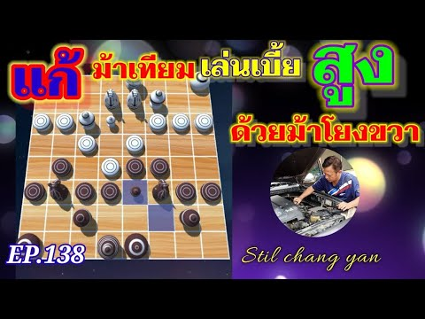 หมากรุกไทย: แก้ม้าเทียมเล่นเบี้ยสูง FP.138