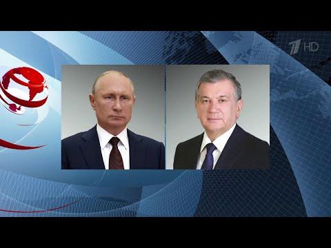 Состоялся телефонный разговор президентов России и Узбекистана.