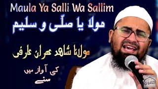 Gambar cover MAULA YA SALLI WA SALLIM by Shahid Imran Arfi - new naat 2017-2018 Lahori masjid