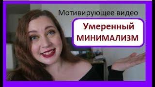 Умеренный минимализм  |   Расхламление | Организация | Мотивация (простите за опечатку в видео)