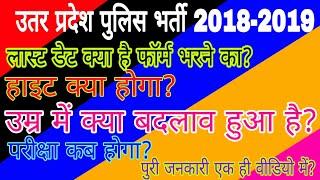 UP POLICE CONSTABLE BHARTI 2018-9,उम्र में क्या बदलाव किया गया है, कितनी लंबाई, कितना  ,कितनी दौड़??