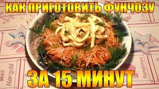 Фунчоза с овощами и копченой колбасой/КОРЕЙСКАЯ КУХНЯ