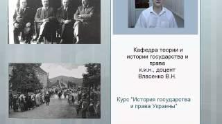 История государства и права Украины(преподаватель: Власенко В.Н.)