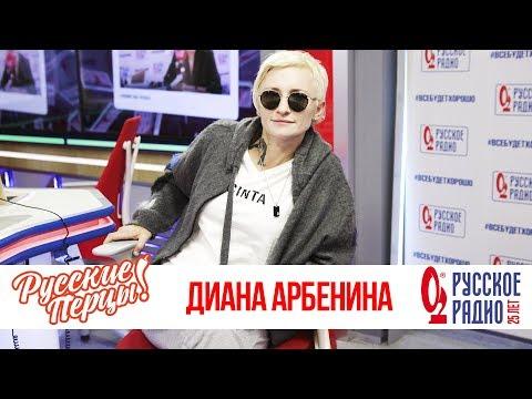 Диана Арбенина в Утреннем шоу «Русские Перцы»
