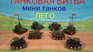 мультик лего АРТИЛЛЕРИЯ ТАНКИ и ВОЕННАЯ ТЕХНИКА..cartoon Lego ARTILLERY tanks and military equipment