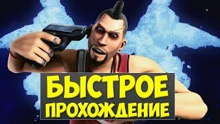 БЫСТРОЕ ПРОХОЖДЕНИЕ - Far Cry 3