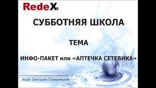 REDEX ДЛЯ ЧАЙНИКОВ!!! ТРЕНИНГ