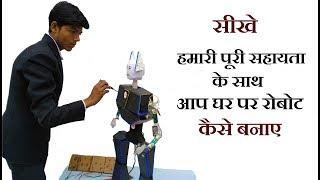 UP के लड़के ने बताया देशी तरीके से रोबोट बनाना | How to Make Robot 2.0 | RS Industries